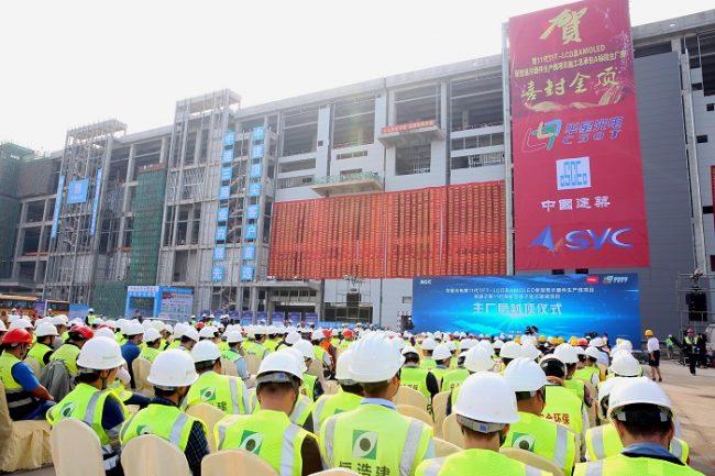 La première usine d'écrans dont la construction a été annoncée en 2016. © China Star Optoelectronics