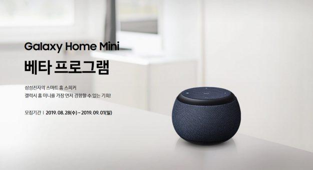 Galaxy Home : Samsung lance une version mini en bêta-test