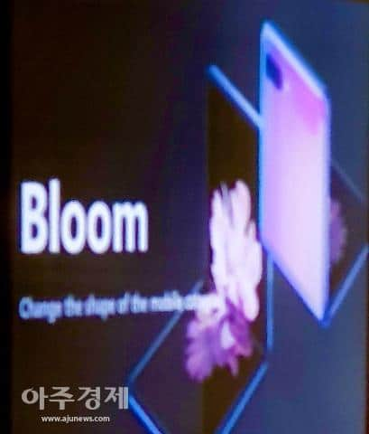Le successeur du Samsung Galaxy Fold sera-t-il le Galaxy Bloom ?