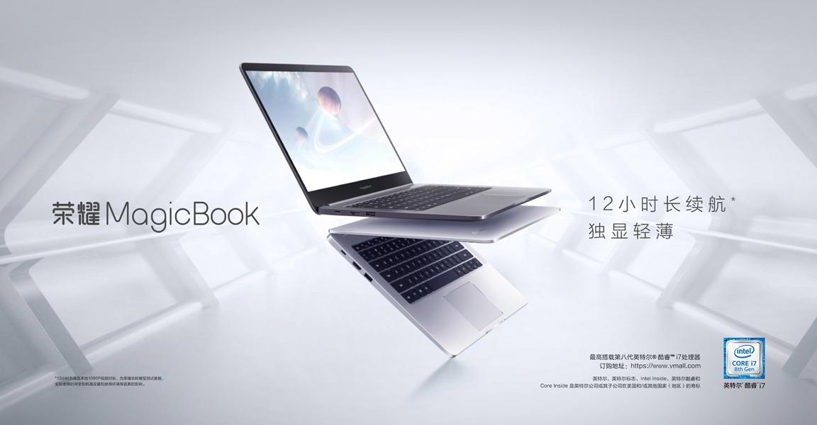 MagicBook : comme un air de MacBook pour le premier PC de Honor