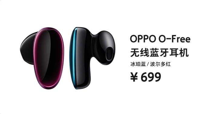 Oppo O-Free : Oppo se lance dans l'univers du true wireless
